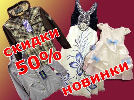 Детская Одежда Лимпопо Интернет Магазин