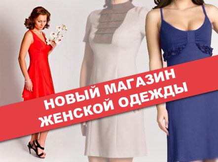 Новый Интернет Магазин Одежды