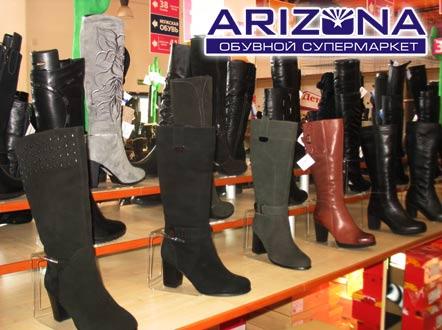 Магазин Обуви Аризона