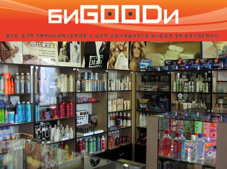 Калуга магазин профессиональной косметики для волос