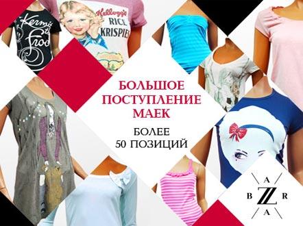 b6f7b7497bcd В гродненском интернет-магазине Bazzar.by большое поступление маек