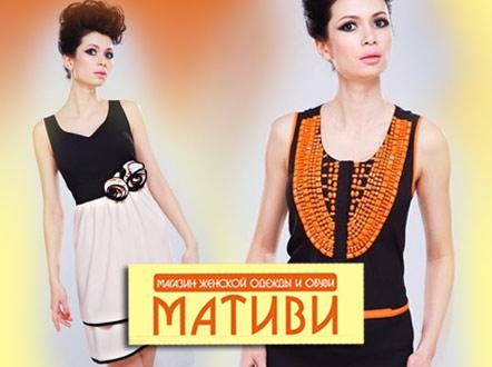 8cbac5b316aa Поступление платьев в магазине «Мативи»