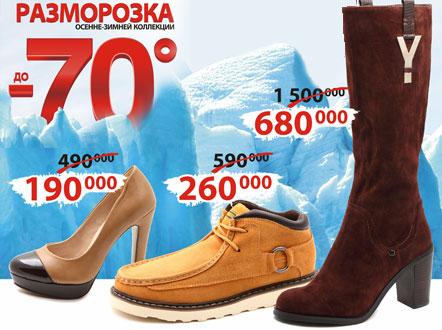 Basta В Минске Каталог Обуви