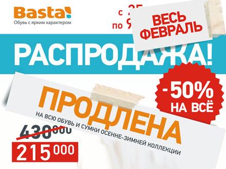 0d1dbf76a96a Скидки и акции в магазинах и салонах Гродно - обзор от Metasalon.by