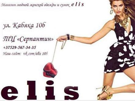 Elis Женская Одежда С Доставкой