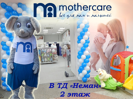 Одежда Mothercare Интернет Магазин