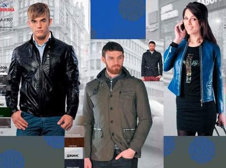 Фирма Берлога Верхняя Одежда
