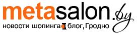 Metasalon.by: обзоры магазинов и скидок Гродно