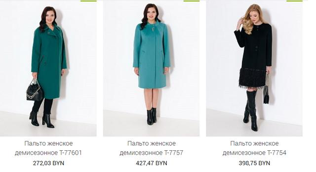пальто лема новая коллекция
