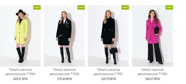 пальто элема новая коллекция