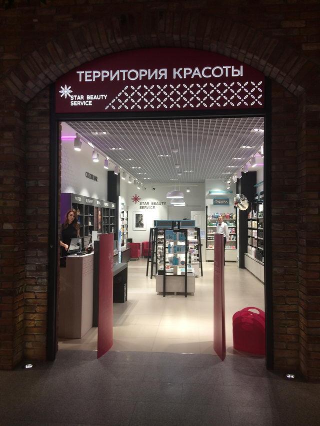 магазин косметики гродно олд сити