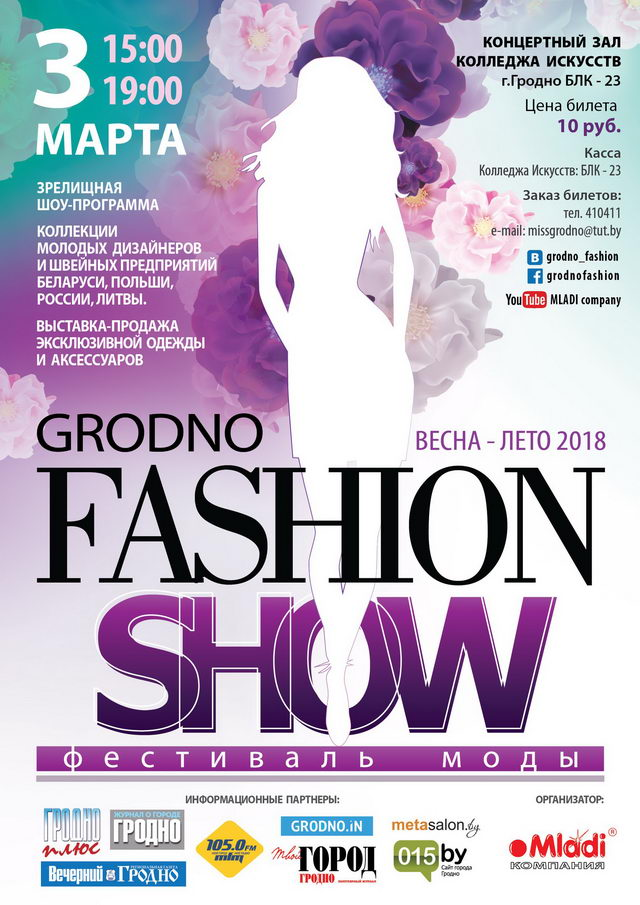 «GRODNO FASHION SHOW – Весна-Лето 2018»