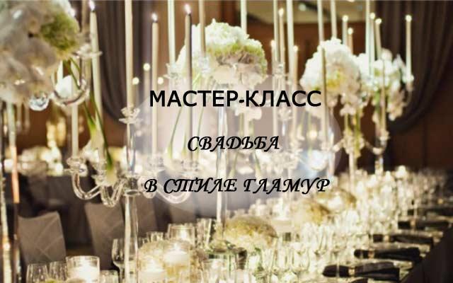 мастер класс для фотографов свадьба гродно
