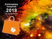 календарь покупок 2018 астролог гродно