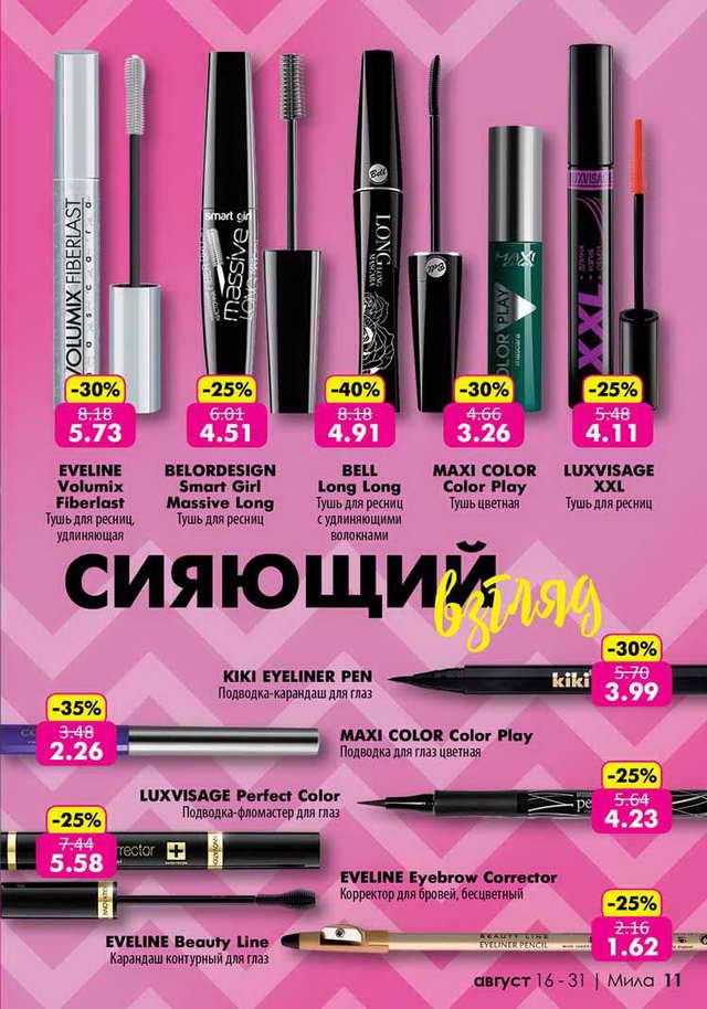 Акционная газета Мила 16-31 августа