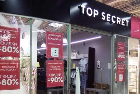 топ секрет гродно распродажа