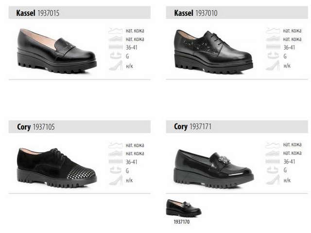 обувь белвест каталог коллекция осень зима 18-19