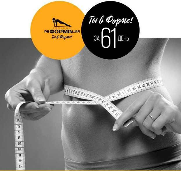 как правильно похудеть - проект фитнес сбросить вес