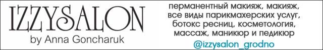 Анна Гончарук иззи салон Гродно