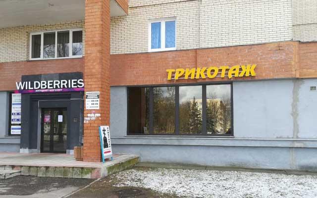 белорусский трикотаж купить гродно