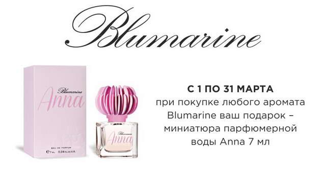 парфюм гродно