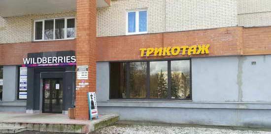 Катти-А - белорусский производитель верхнего трикотажа в Гродно