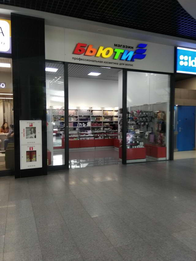 Магазины косметики в ТЦ OldCity