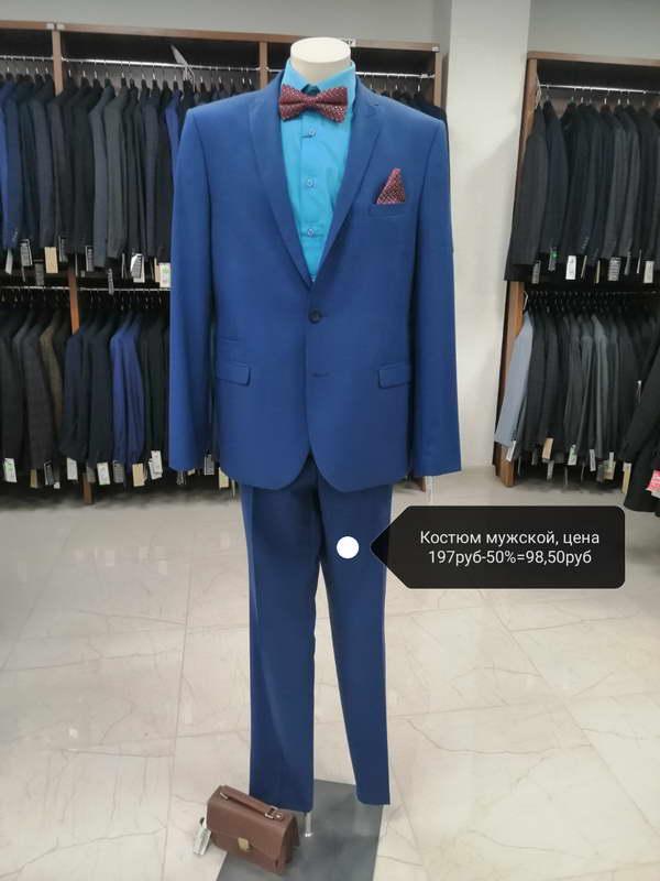 мужской костюм гродно купить скидки