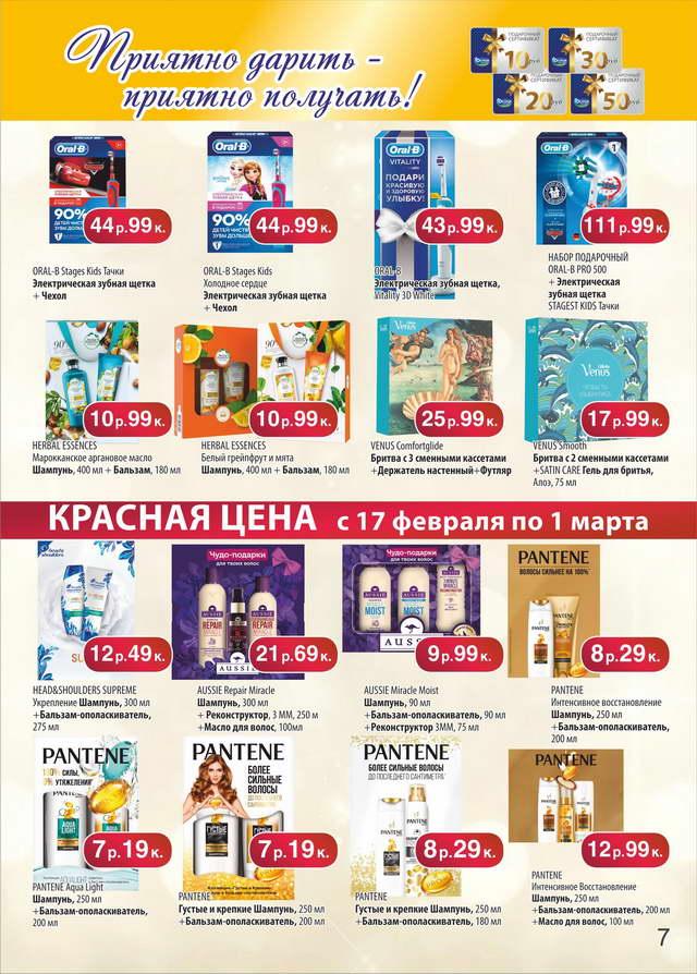 Новый акционный буклет магазина «Остров чистоты и вкуса»