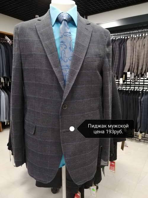 мужской пиджак купить гродно