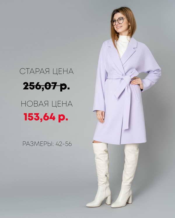 распродажа пальто гродно