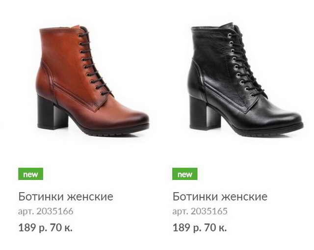 белвест обувь новая коллекция осень 2020