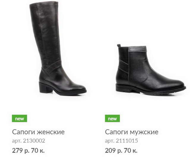 Скидки до 30% на зимнюю обувь в магазинах Belwest