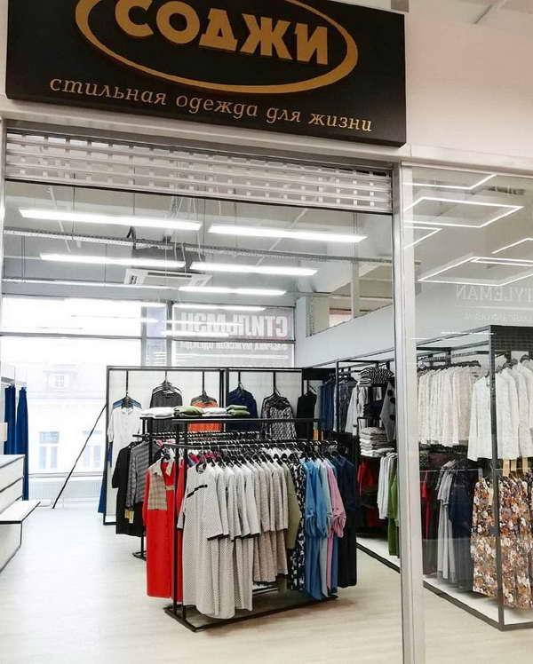фирменный магазин одежды Соджи Гродно