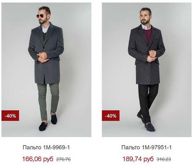 мужские пальто классика гродно